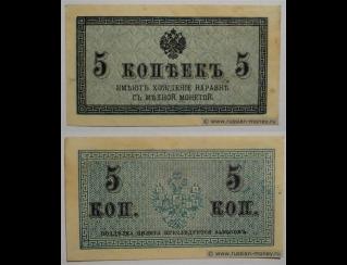 Экспонаты денежных единиц музея Большеорловской ООШ 25sbypt