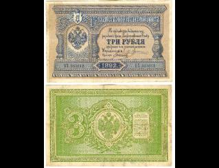 Экспонаты денежных единиц музея Большеорловской ООШ 25t839l