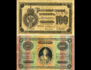 Экспонаты денежных единиц музея Большеорловской ООШ 286xpmu