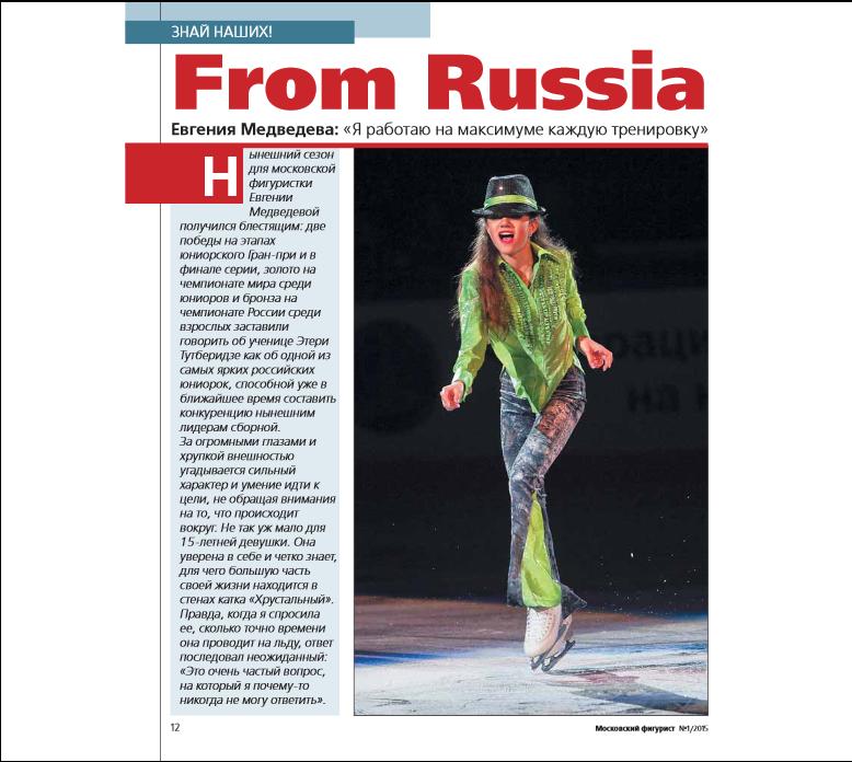 Евгения Медведева (пресса с апреля 2015) 28v4ojr