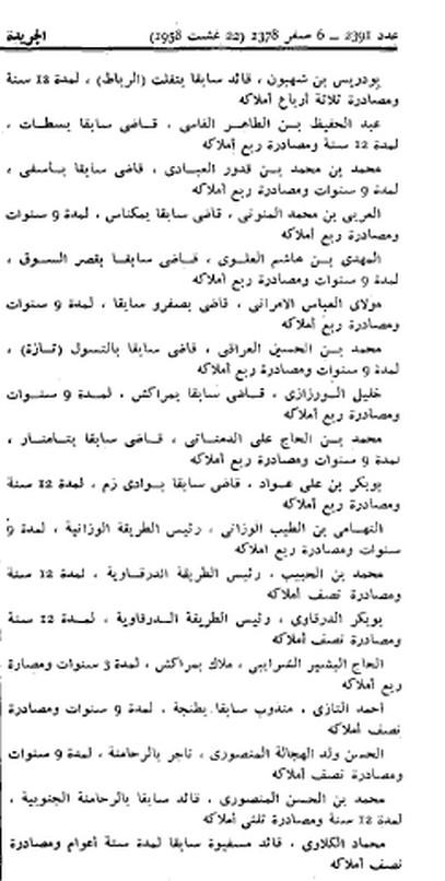 التصفيات الجسدية و عمليات التخوين المواكبة لاستقلال المغرب سنة 1956 - صفحة 2 2aficeh