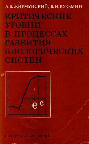 Nivelele Critice din Procesele de Dezvoltare ale Sistemelor Biologice (A. V. Jirmunskiǐ, V. I. Kuzǐmin) 2aiq846