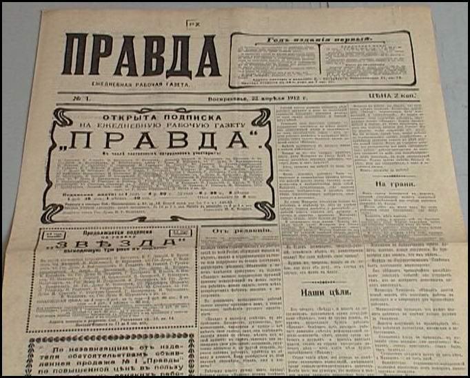 "Номер газеты ""Правда"" от 09 мая 1945 года 2d6ryw8"