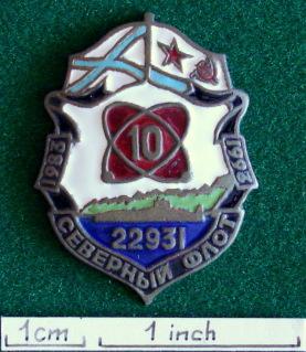 """Sous-marins """"Projet 941 Akula"""", insignes et médailles 2ef8io7"""
