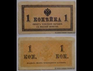 Экспонаты денежных единиц музея Большеорловской ООШ 2eyhohj