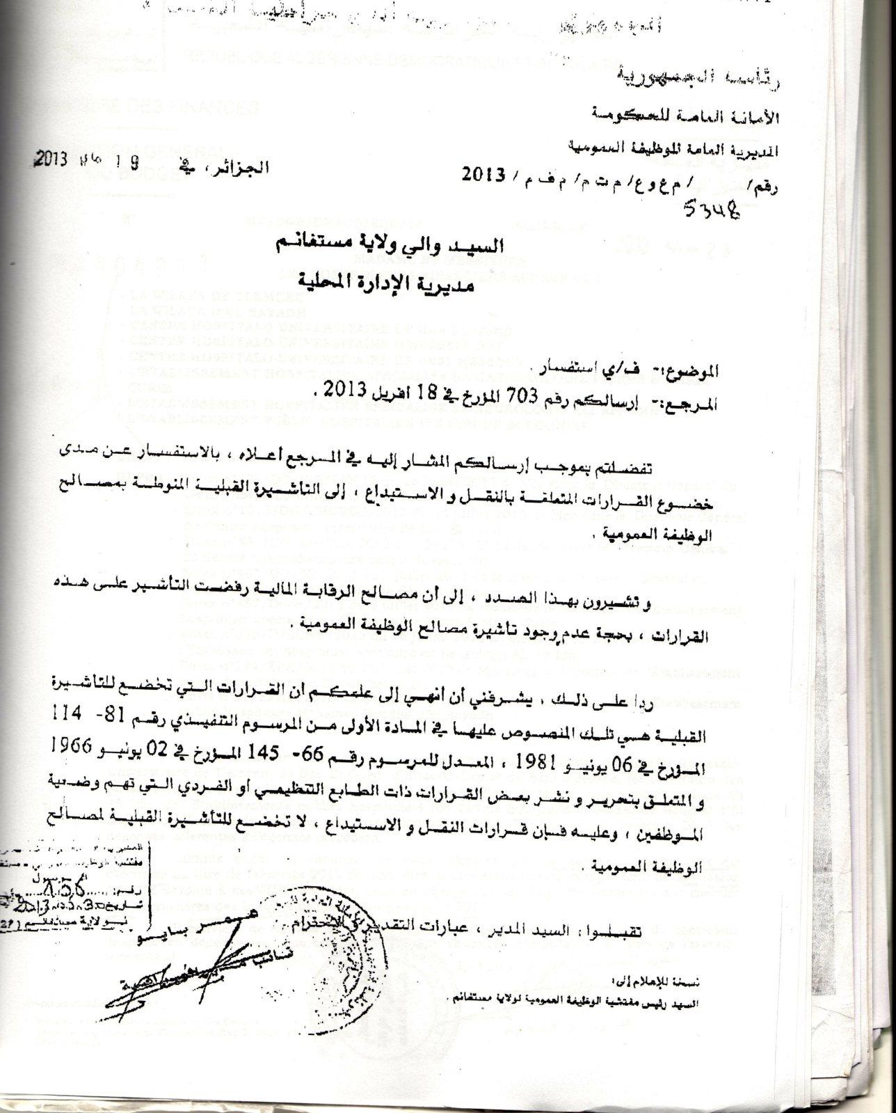 المراسلات الصادرة عن المديرية العامة للميزانية - صفحة 2 2h6rihz