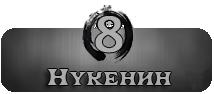 Нукенин 8 уровень
