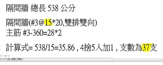 [分享]檢料輔助小軟體-配筋支數計數.LISP 2m78aci