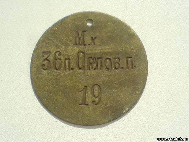 Личные (увольнительные) знаки русской армии 2nh2clh