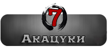 Акацуки 7* уровень