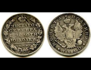 Экспонаты денежных единиц музея Большеорловской ООШ 2rnfx44