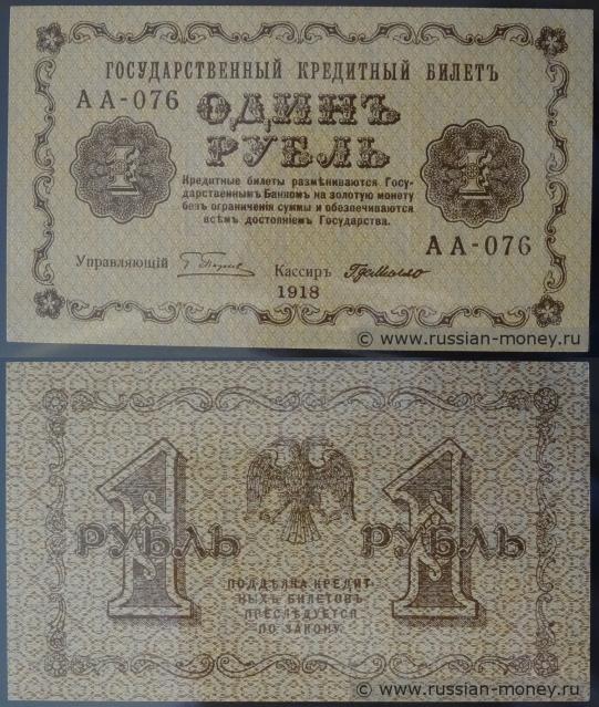 Экспонаты денежных единиц музея Большеорловской ООШ 2uonbd3