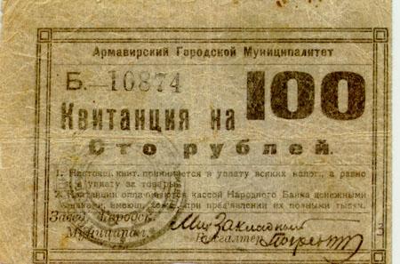 Экспонаты денежных единиц музея Большеорловской ООШ 2v84gow