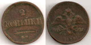 Экспонаты денежных единиц музея Большеорловской ООШ 2vtv2o6