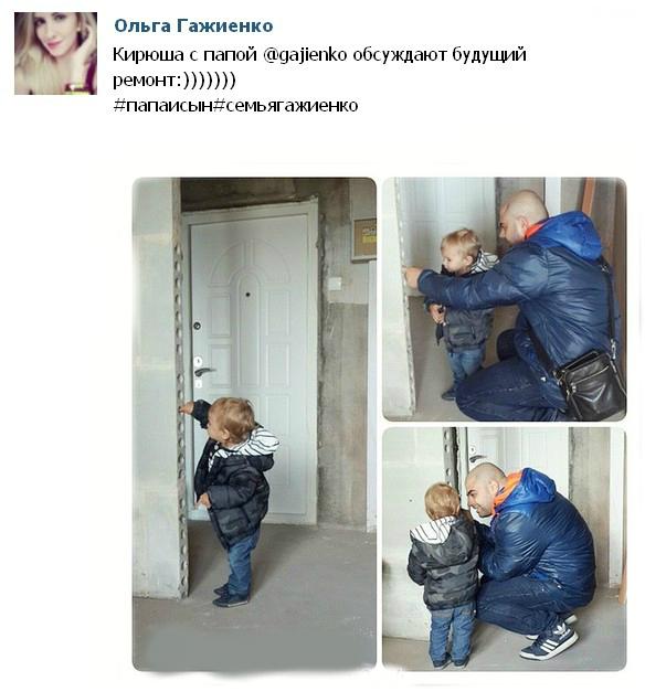 Оля и Илья  Гажиенко. - Страница 10 300v0h3