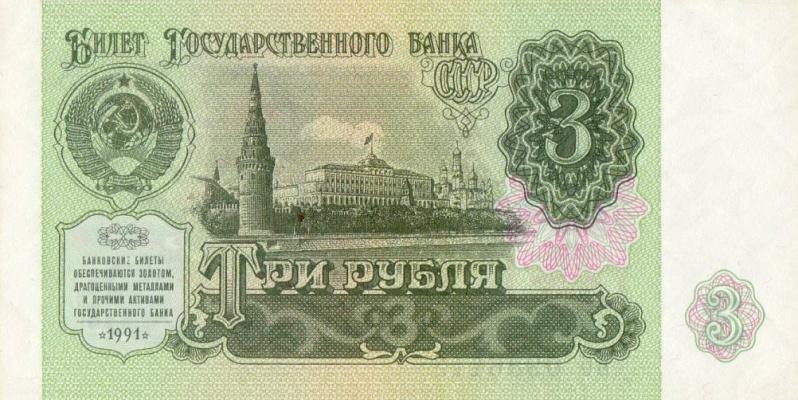 Экспонаты денежных единиц музея Большеорловской ООШ - Страница 2 301390x