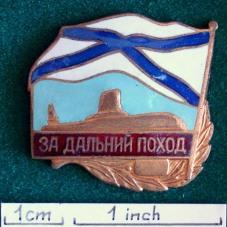 """Sous-marins """"Projet 941 Akula"""", insignes et médailles 30vnr01"""