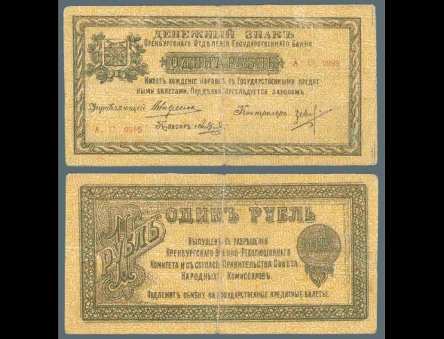 Экспонаты денежных единиц музея Большеорловской ООШ 30w5wrb