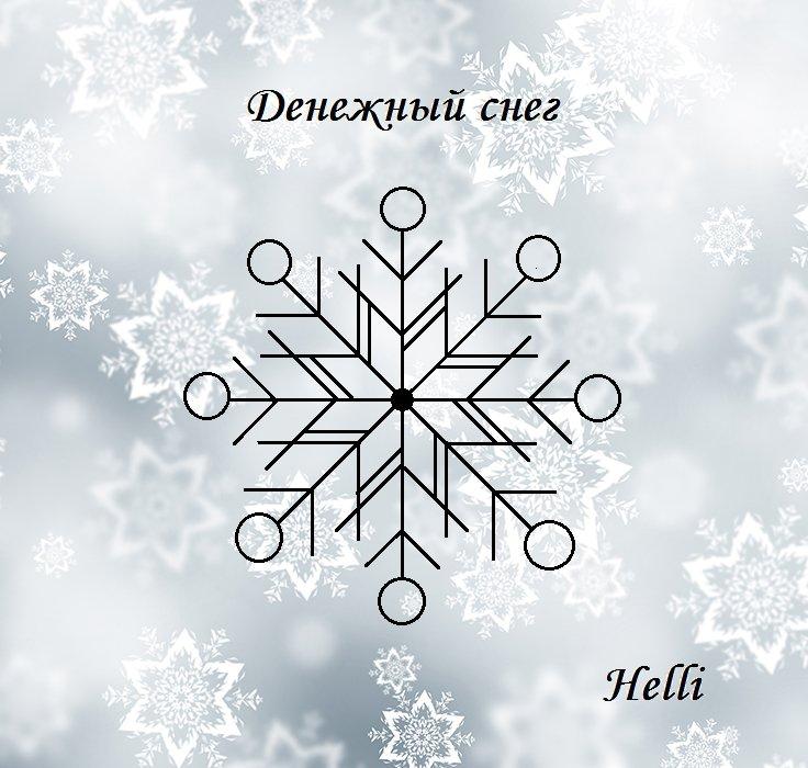 """Денежный снег"" (финансы, подарки)  автор Helli 33xzvrn"