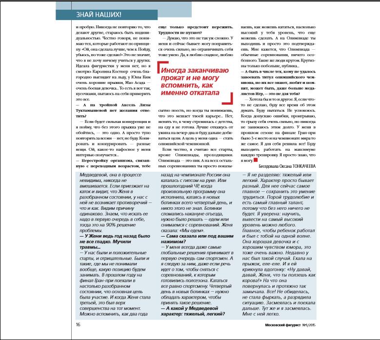 Евгения Медведева (пресса с апреля 2015) Axy3q0