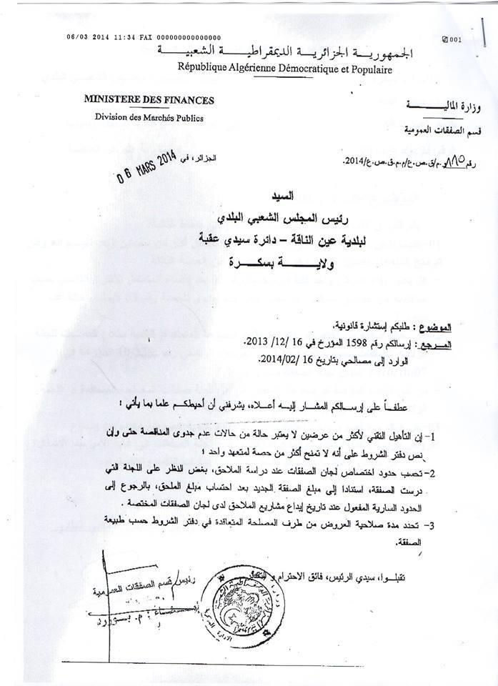 المراسلات الصادرة عن المديرية العامة للميزانية - صفحة 5 F2shi1