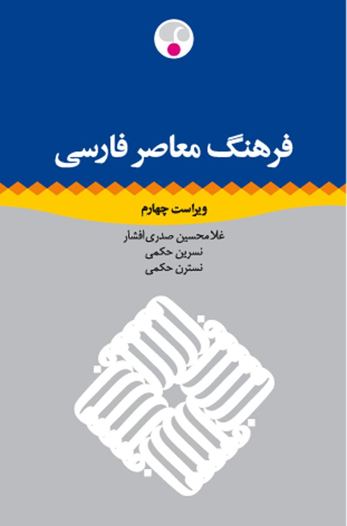 فرهنگ فارسی معاصر Fy28ah