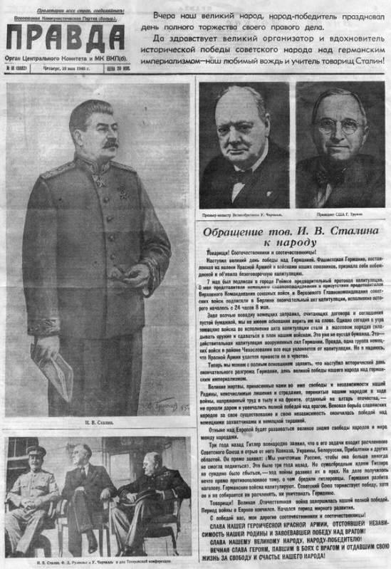"""Номер газеты """"Правда"""" от 09 мая 1945 года Ixqkoo"""