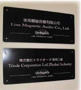 Ultimate Audio Distribuye TRIODE Corporation Mr6br9