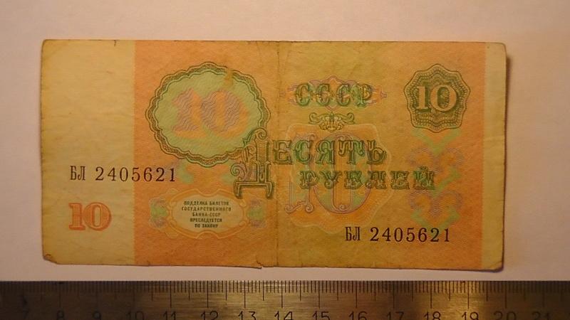 Экспонаты денежных единиц музея Большеорловской ООШ - Страница 2 Nx0uba
