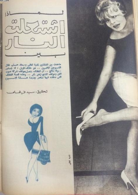 مقال - مقال صحفي : لمااذا اشتعلت النار بين نادية لطفي وسعاد حسني 1964 م Savztv