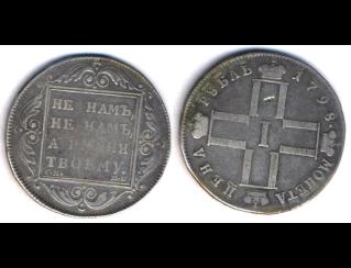 Экспонаты денежных единиц музея Большеорловской ООШ V7eicj