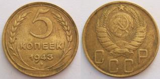 Экспонаты денежных единиц музея Большеорловской ООШ W21v1t