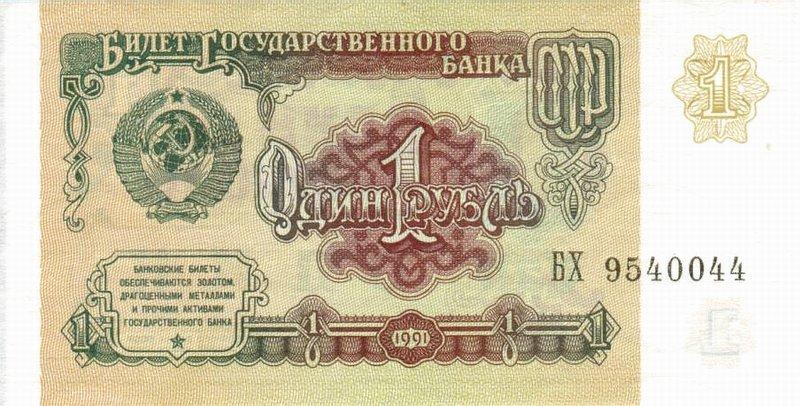 Экспонаты денежных единиц музея Большеорловской ООШ - Страница 2 Zmnj20