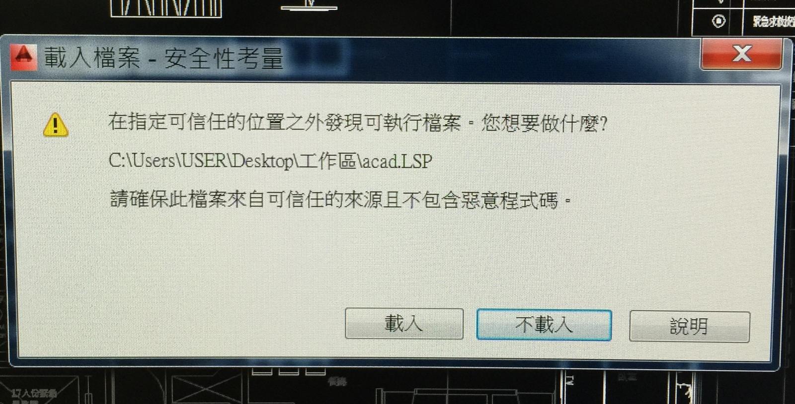 """[討論] 每次開檔案都出現 """"載入檔案-安全性考量"""" Zswx1k"""