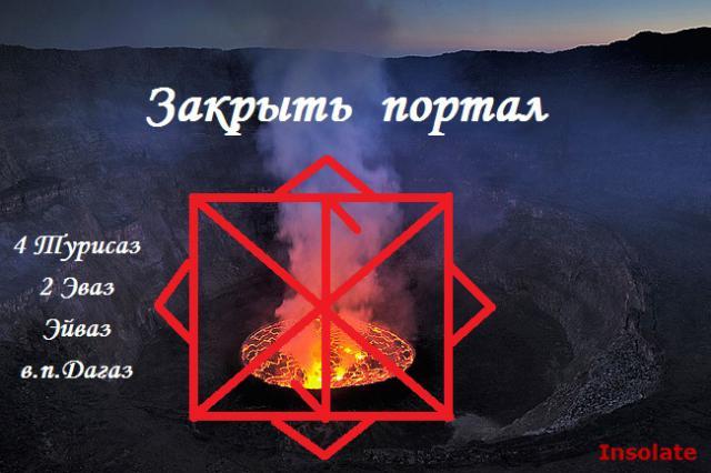 Закрыть портал (Автор: Insolate)  Zwg6qa