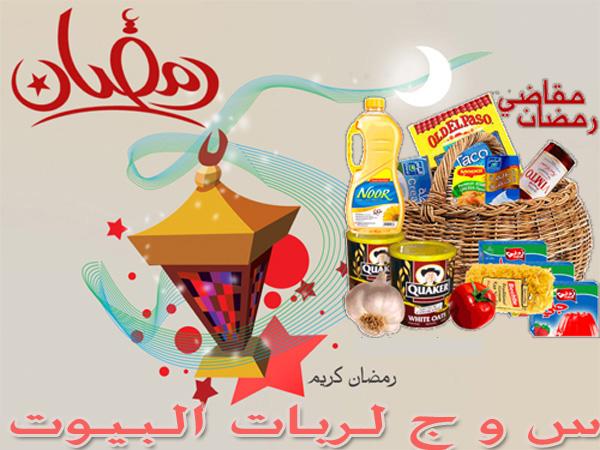 مطبخ رمضان 10n6xvl