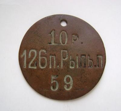 Личные (увольнительные) знаки русской армии 1112g5z