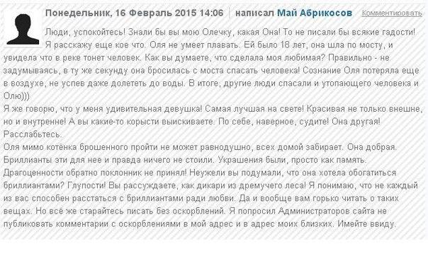 Май Абрикосов-Роман Тертышный 1671oxy