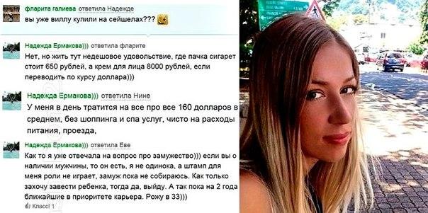 Ермакова Надя. - Страница 7 1zauqp