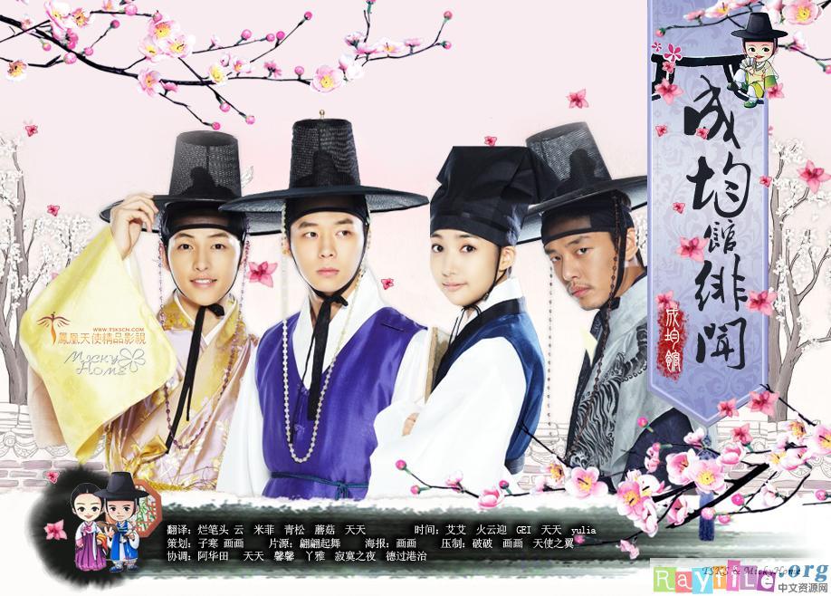 [K-DRAMA] Sungkyunkwan Scandal 202lu1
