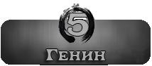 Генин 5 уровень