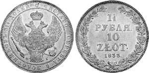 Экспонаты денежных единиц музея Большеорловской ООШ 211m0qq