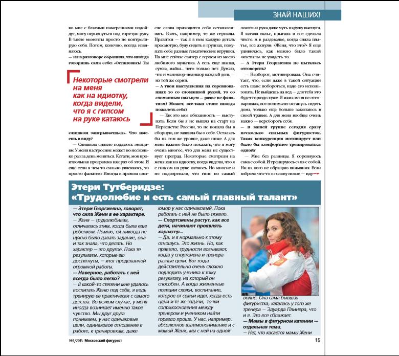 Евгения Медведева (пресса с апреля 2015) 21ad4i9