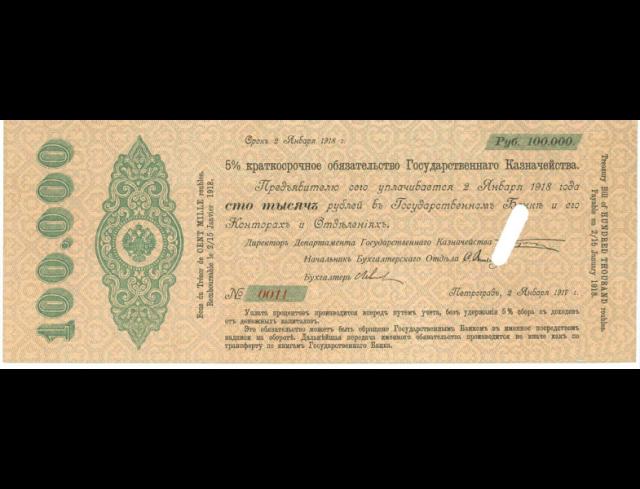 Экспонаты денежных единиц музея Большеорловской ООШ 23790j