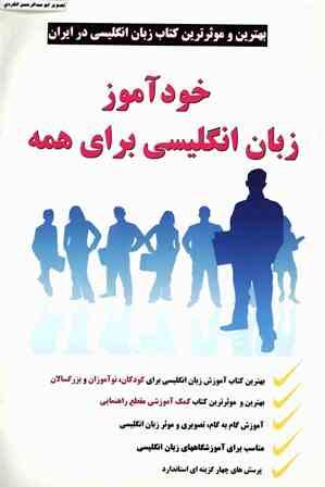خود اموز زبان انگلیسی برای همه-حسین حسینی 24d10fq