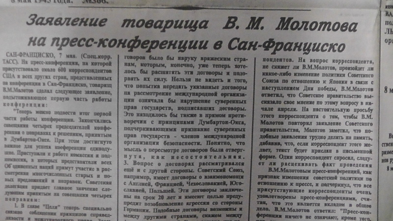 "Номер газеты ""Правда"" от 09 мая 1945 года 25jv8mg"