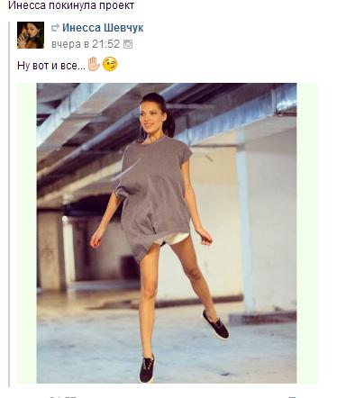 Инеса Шевчук - Страница 2 2dc7l0l