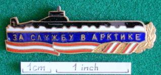 """Sous-marins """"Projet 941 Akula"""", insignes et médailles 2dkebg6"""