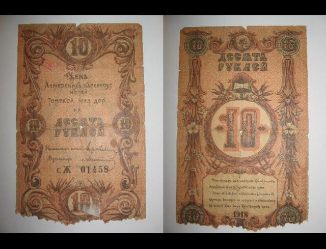 Экспонаты денежных единиц музея Большеорловской ООШ 2elf2o0