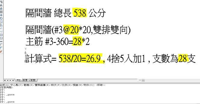 [分享]檢料輔助小軟體-配筋支數計數.LISP 2h2je4z